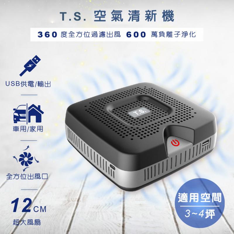 T.S. 台灣空氣清新機 APF01