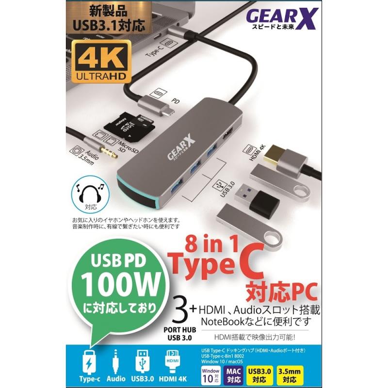 GEARX Type-c 8002 ( 8in1)