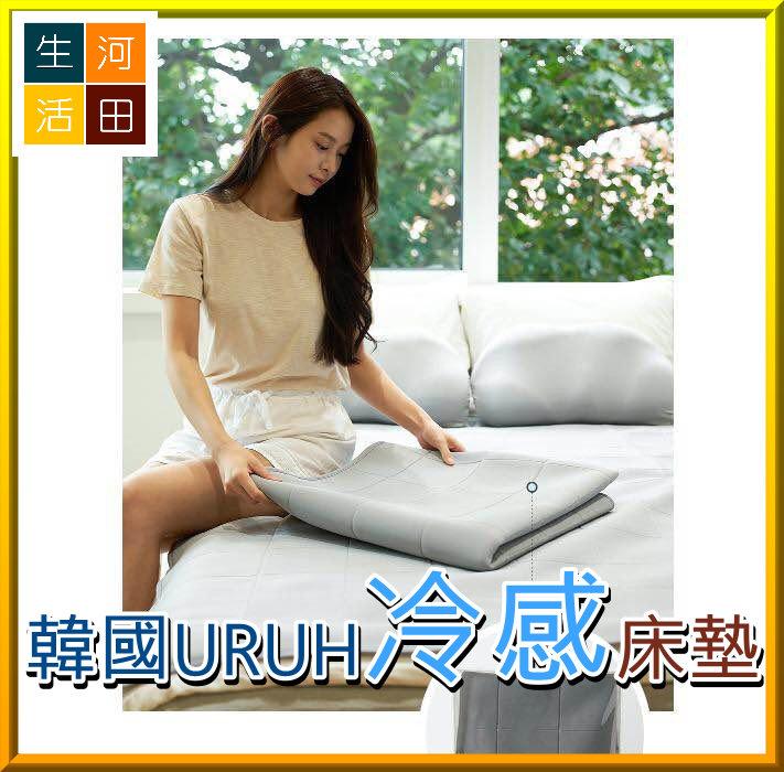 韓國URUH 麻藥冷感床墊