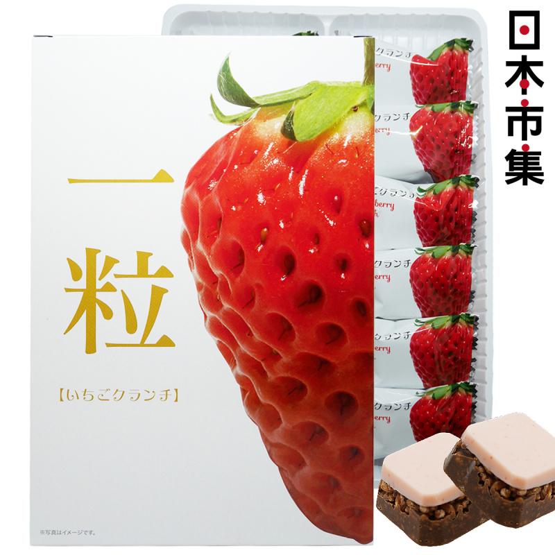 日版 鈴木榮光堂 士多啤梨穀物脆脆朱古力禮盒 (12件)