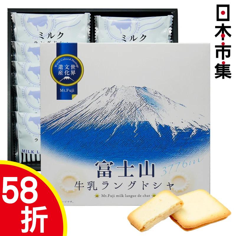 日版 鈴木榮光堂 富士山牛奶夾心 戀人曲奇禮盒 (10件)