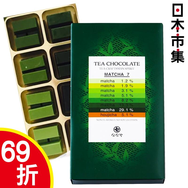 日本 丸七製茶ななや 7級濃度 抹茶朱古力 夢幻粉彩禮盒 1盒32條 (抵食版)