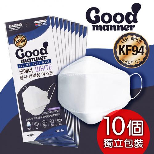 韓國Good Manner KF94 成人口罩 (韓國製) - 10個 / 獨立包裝