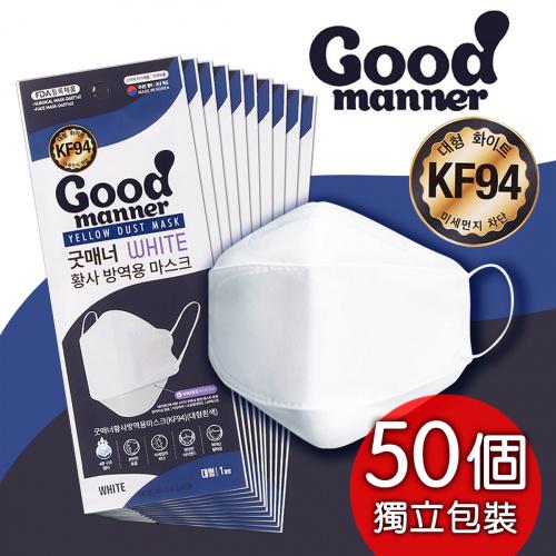 韓國Good Manner KF94 成人口罩 (韓國製) - 50個 / 獨立包裝