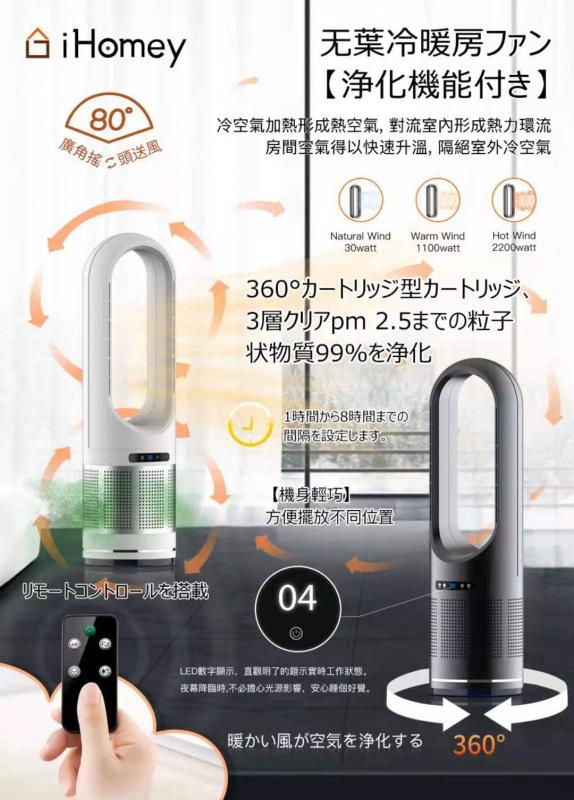 iHomey AM046 空氣淨化冷暖無葉風扇