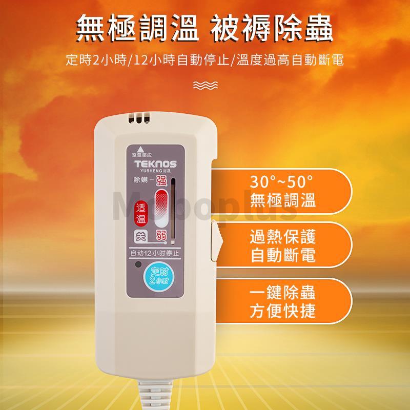 日本TEKNOS 可水洗電熱毯 (平行進口) 3-5天發貨