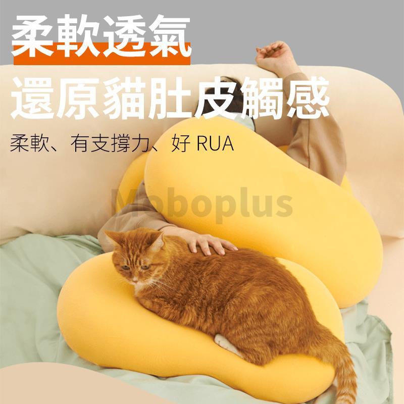 躺島 RUA 貓肚皮枕 3-5天發貨