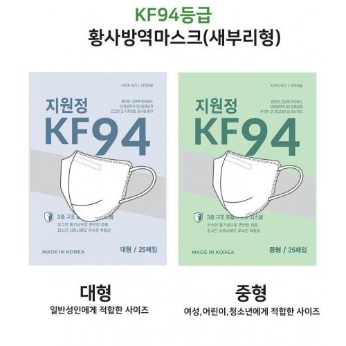 韓國立體型kf94 (1包25個)