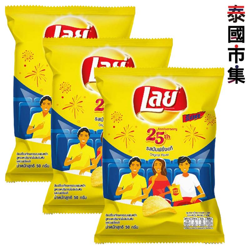 泰國版 樂事Lays 岩鹽味 波浪薯片 50g (3件裝)【市集世界 – 泰國市集】