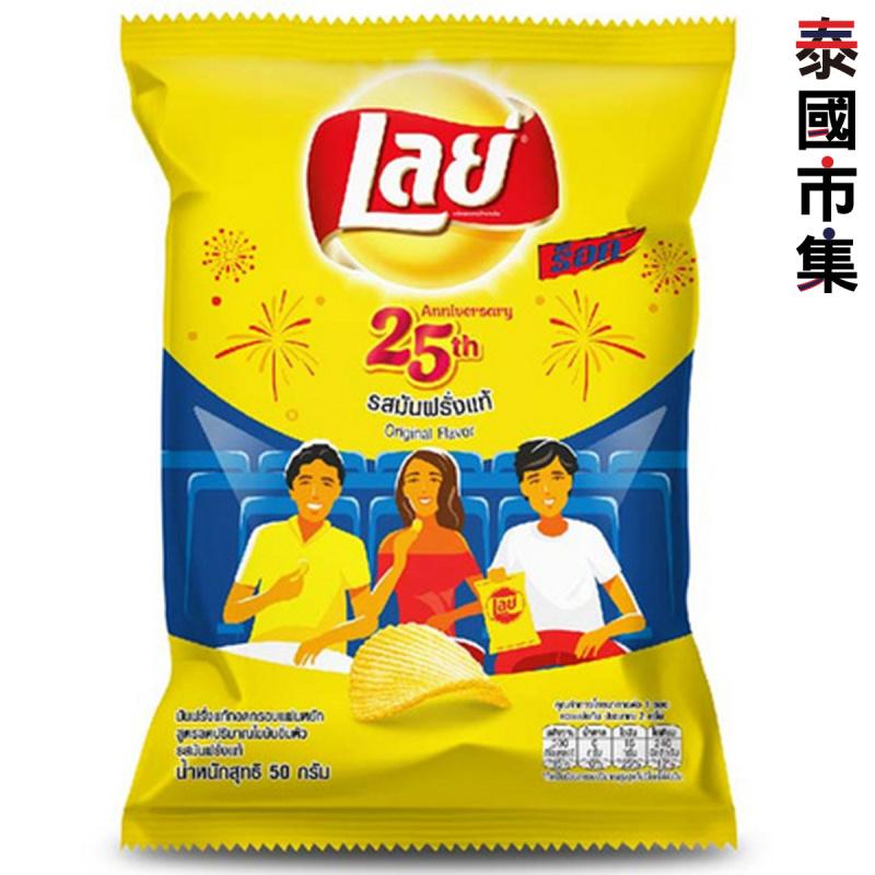 泰國版 樂事Lays 岩鹽味 波浪薯片 50g【市集世界 – 泰國市集】