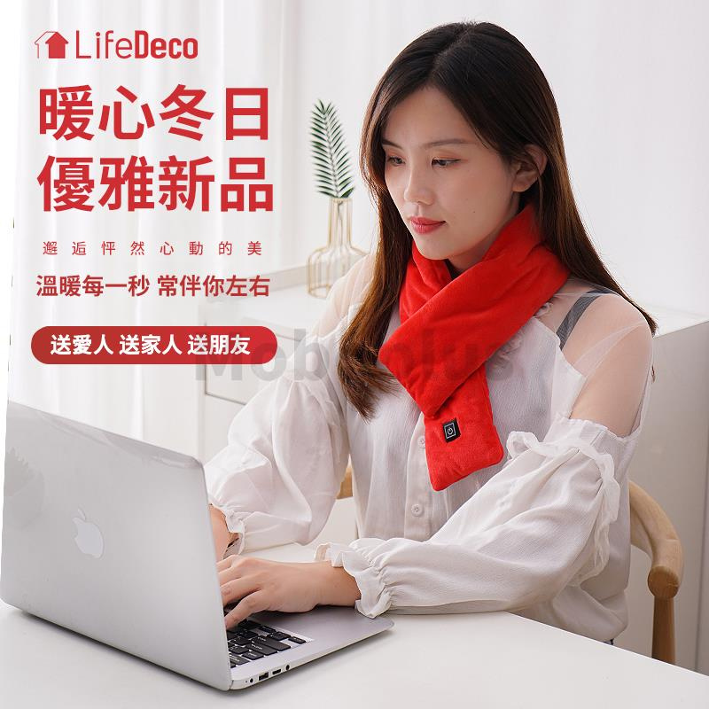 LifeDeco 保暖護頸USB發熱圍巾 [8色]