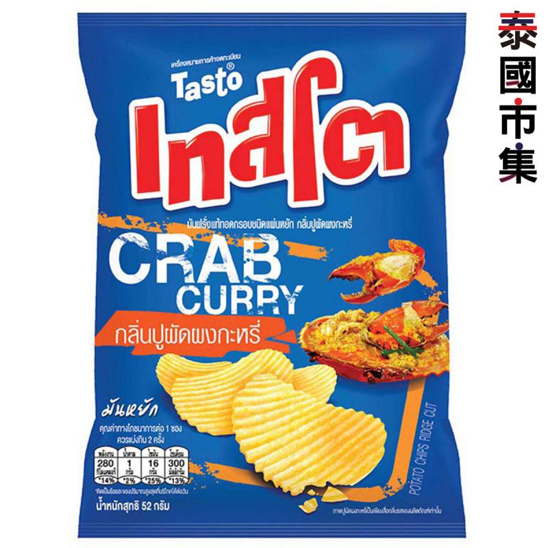 泰國版 樂事Lays 蟹肉咖喱味 波浪薯片52g【市集世界 – 泰國市集】