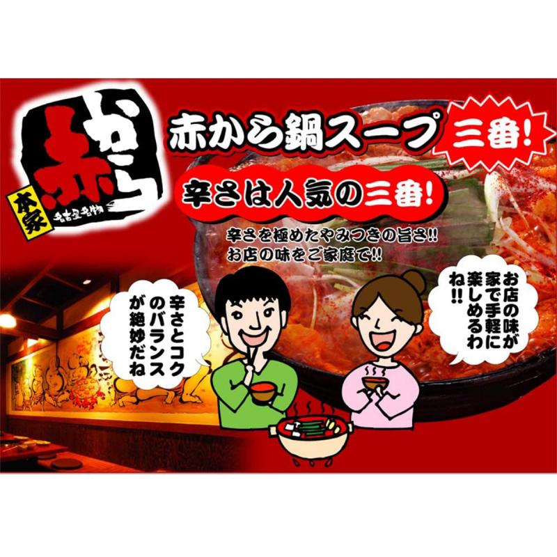 日本 イチビキ 火鍋湯底包 赤鍋 3番中辣 750g【市集世界 - 日本市集】