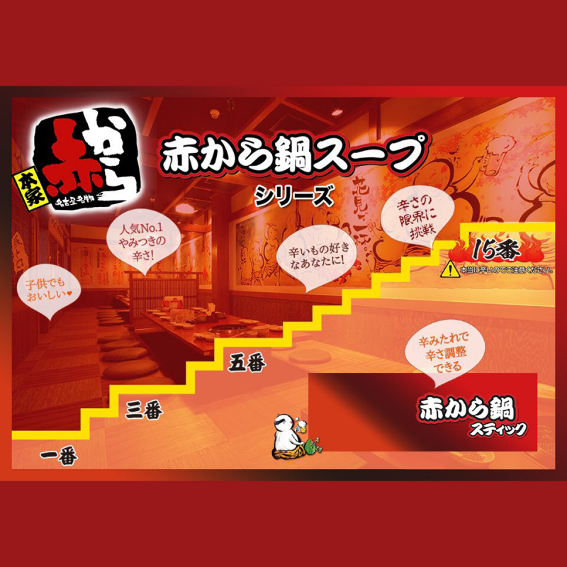 日本 イチビキ 火鍋湯底包 赤鍋 1番微辣 750g【市集世界 - 日本市集】