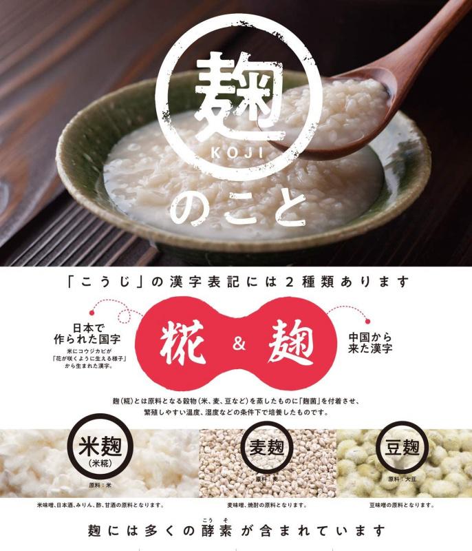 日本 マルコメ 生鹽麴 爽滑型 200g【市集世界 - 日本市集】