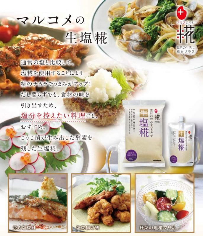 日本 マルコメ 生鹽麴 銀杏醬油 200g【市集世界 - 日本市集】