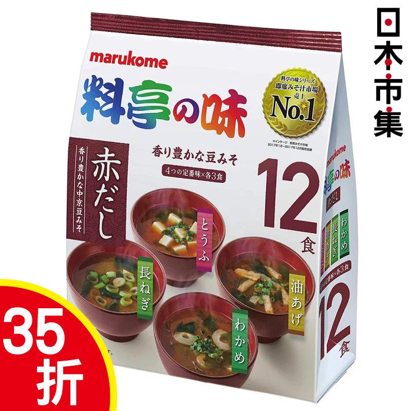 日本 マルコメ 即食 4款紅味噌湯 超值裝 (12包入)【市集世界 - 日本市集】