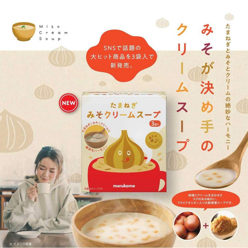 日本 マルコメ 即飲 炸洋蔥味噌忌廉湯 (3袋入)【市集世界 - 日本市集】