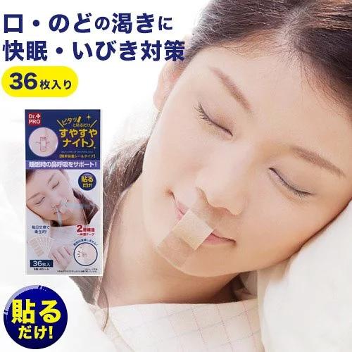 Dr. Pro 防鼻鼾貼