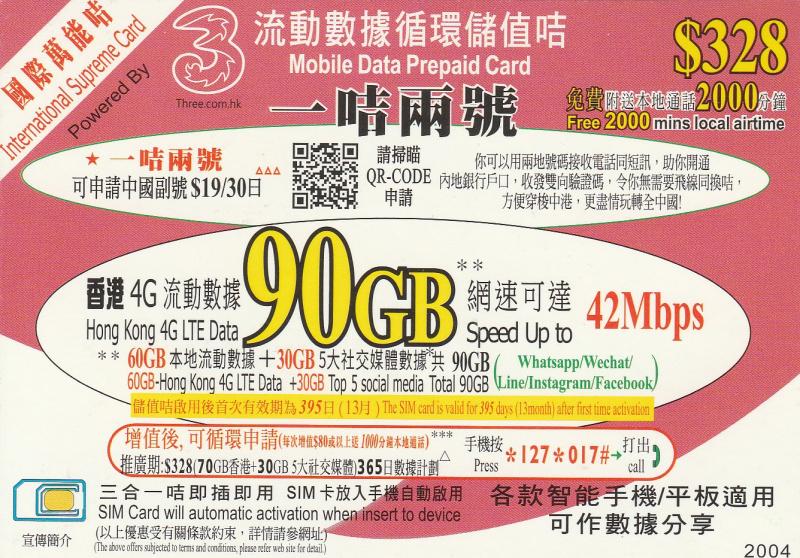 3HK 和記3 萬能年卡 42Mbps 90GB 4G 數據 (60GB香港+30GB社交媒體) + 2000分鐘通話 **到期日30/06/2021**