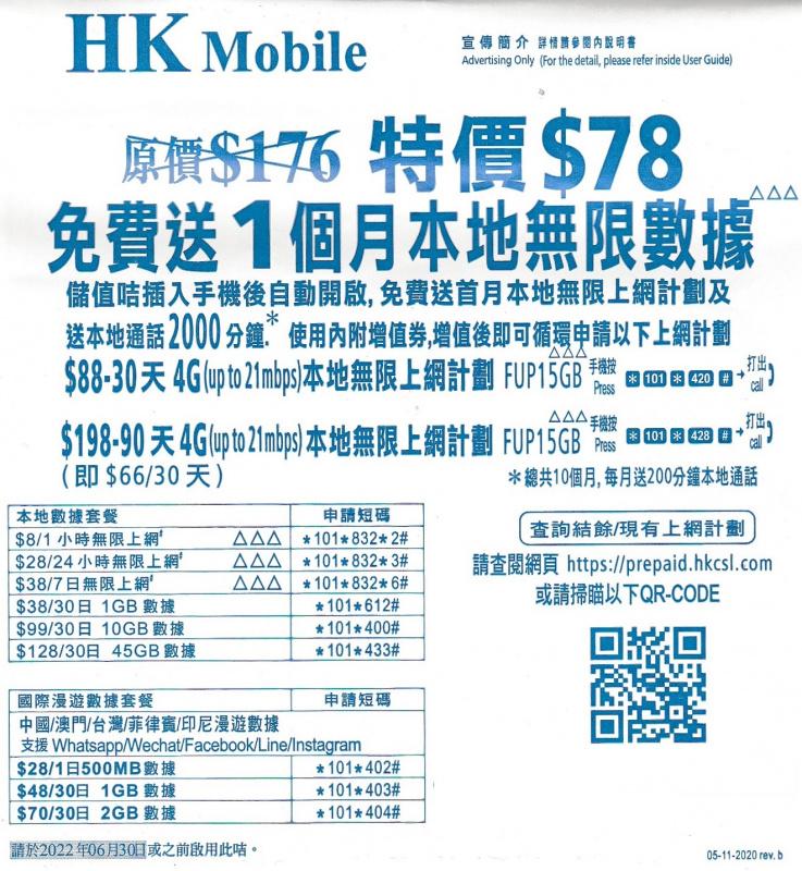 HK Mobile 1個月本地無限上網計劃 + 免費送多1個月 +送本地通話2000分鐘。  (網絡提供者HKCSL)