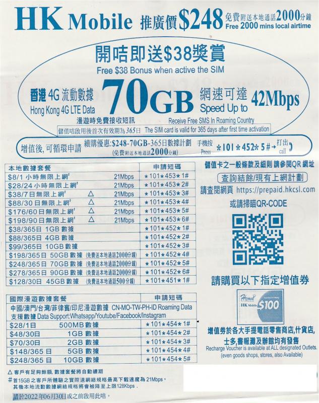 HK Mobile 香港4G流動數據 70GB 網速可達42Mbps,免費送本地通話2000分鐘,啟用後有效期為365日  (網絡提供者HKCSL)