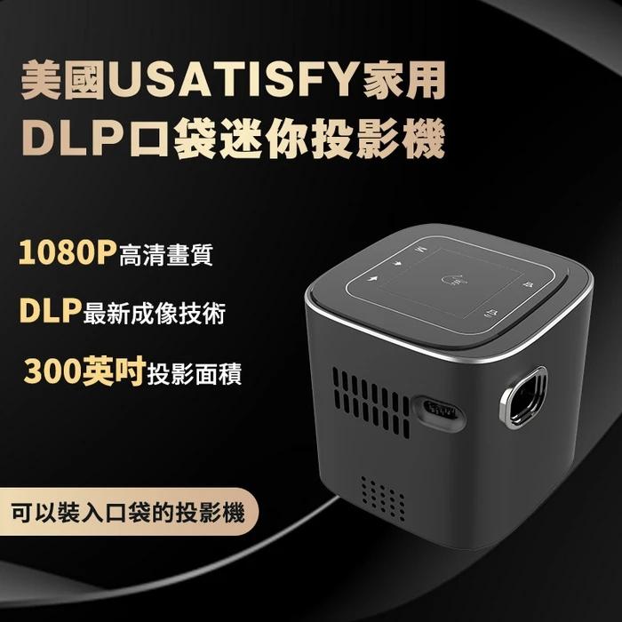 美國 Usatisfy 家用 DLP 口袋迷你投影機 7-10工作天寄出