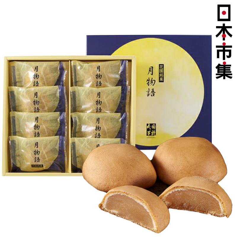 日本 花園万頭 月物語糕點禮盒 (1盒8件)【市集世界 - 日本市集】