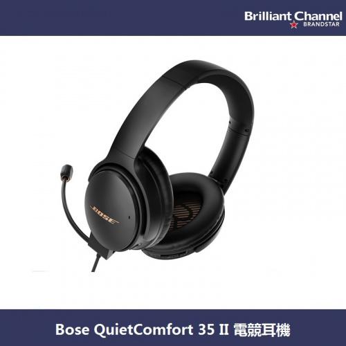 Bose QuietComfort 35 II 電競耳機 [黑色]