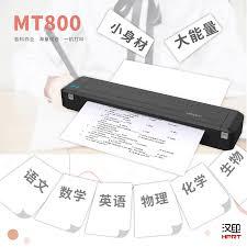漢印 HPRT MT800 無線攜帶式 A4 打印機