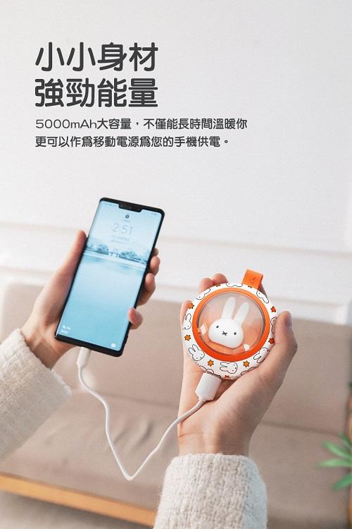 Miffy 5000mAh 暖手蛋流動充電器 MM01