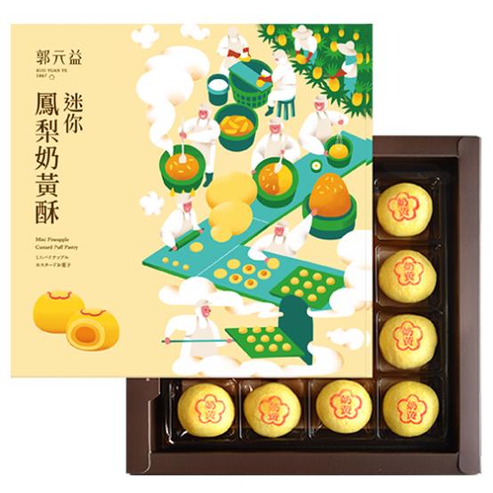 郭元益 - 迷你鳳梨奶⿈酥 [16入/盒]