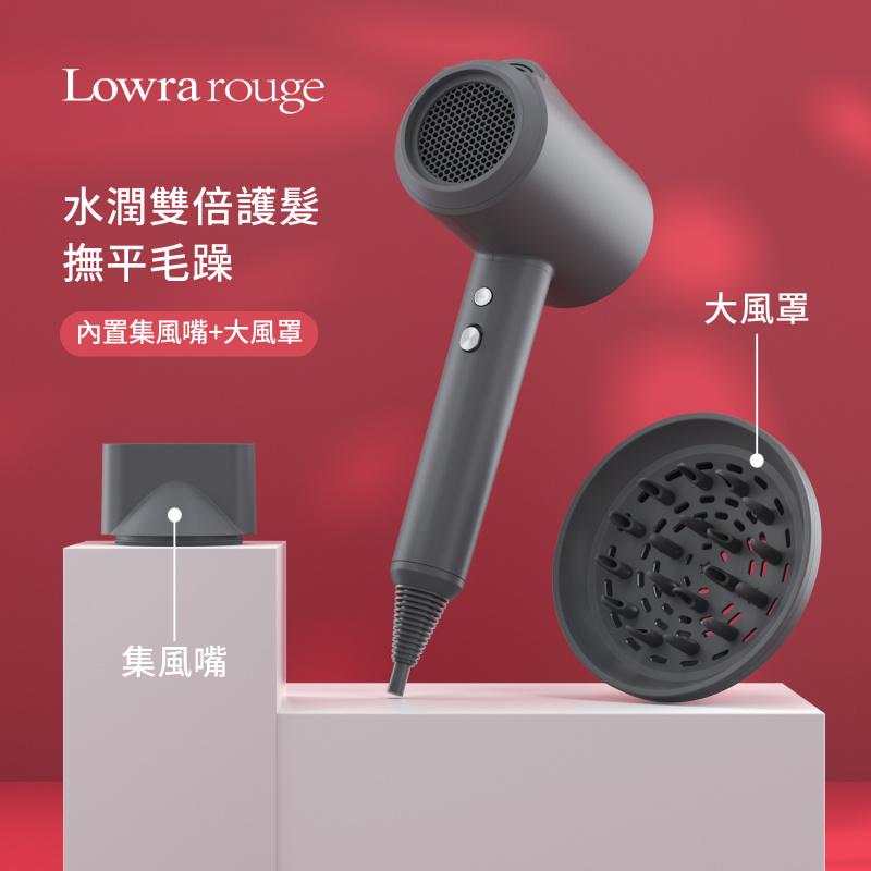 Lowra rouge 水潤雙負離子風筒 CL-301