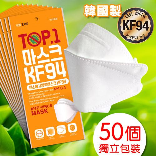 TOP 1 KF94 高級口罩 (韓國製) - 50個 / 獨立包裝