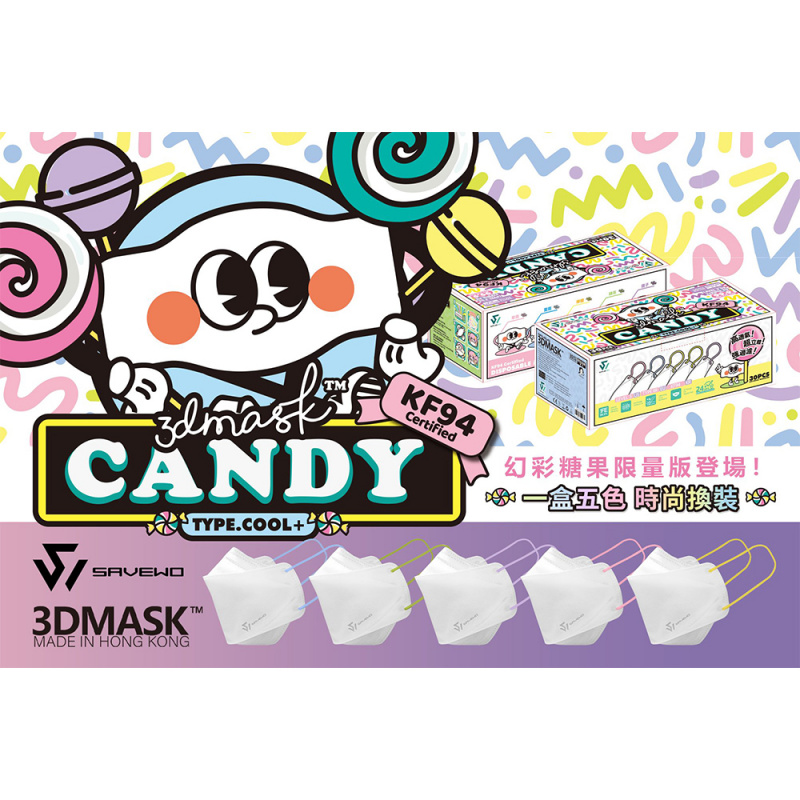 香港製 SAVEWO 3DMASK CANDY 救世超立體口罩 幻彩糖果限量版 (REGULAR 標準,5色耳帶各6件,30片/盒 ,獨立包裝) (送口罩減壓器)