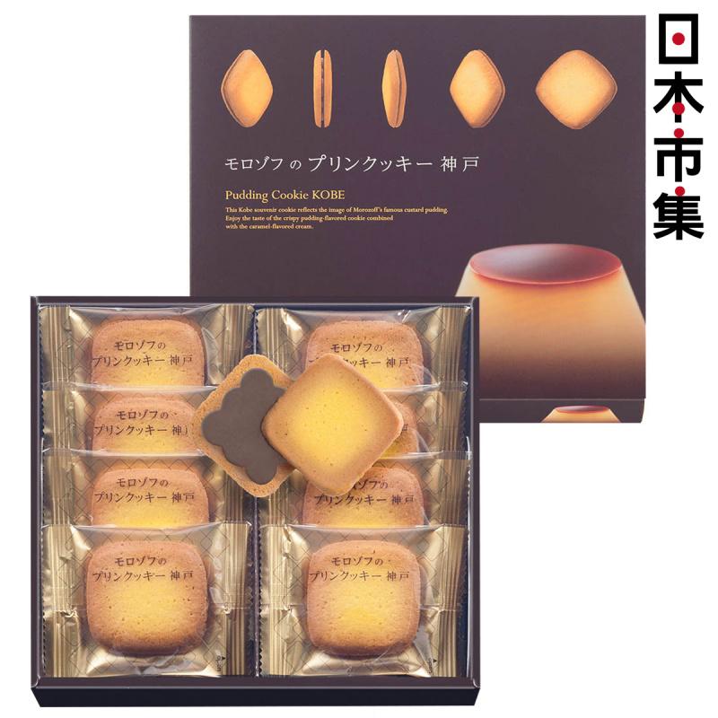 日版Morozoff 神戶焦糖布丁夾心 戀人曲奇禮盒 (1盒8件)【市集世界 - 日本市集】