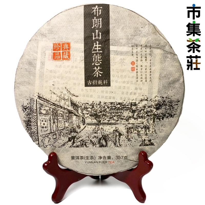 布朗生態 百年古樹 普洱生茶餅 357g【市集世界 – 市集茶莊】