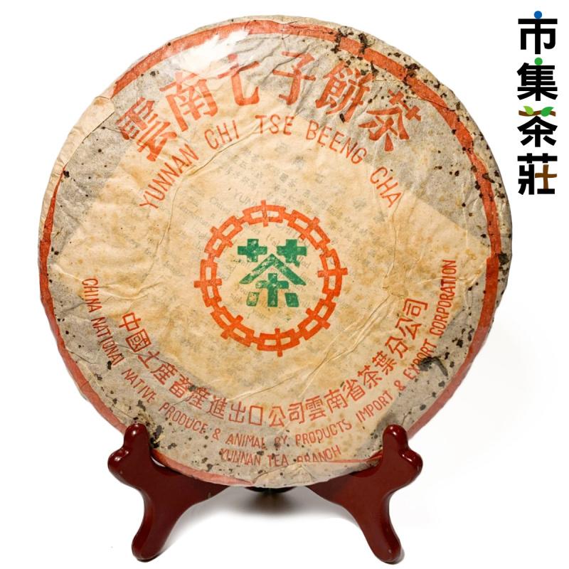 【鎮店之寶】1998年 勐海茶廠 中茶綠印7542 普洱生茶餅 357g【市集世界 – 市集茶莊】