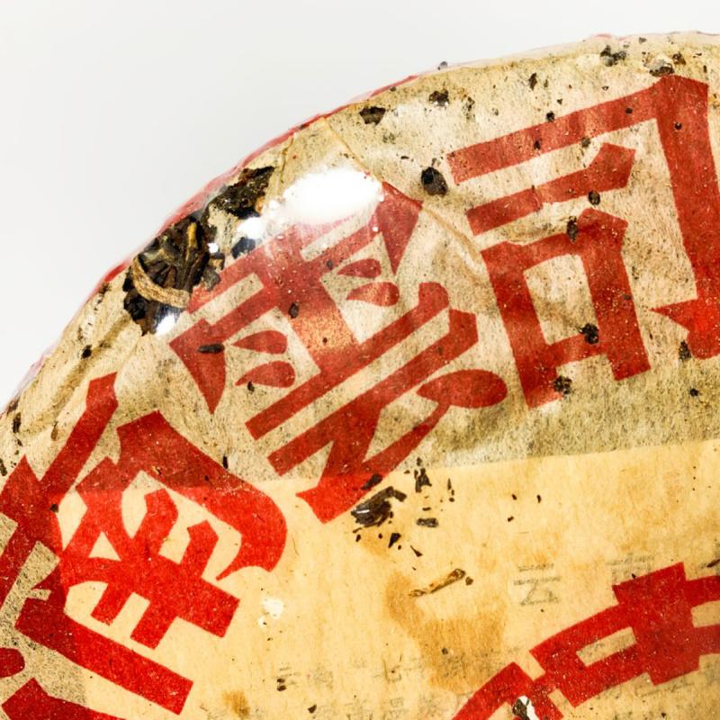 【鎮店之寶】2004年 401批中茶牌 萍果綠印甲級早春 普洱生茶餅 357g【市集世界 – 市集茶莊】