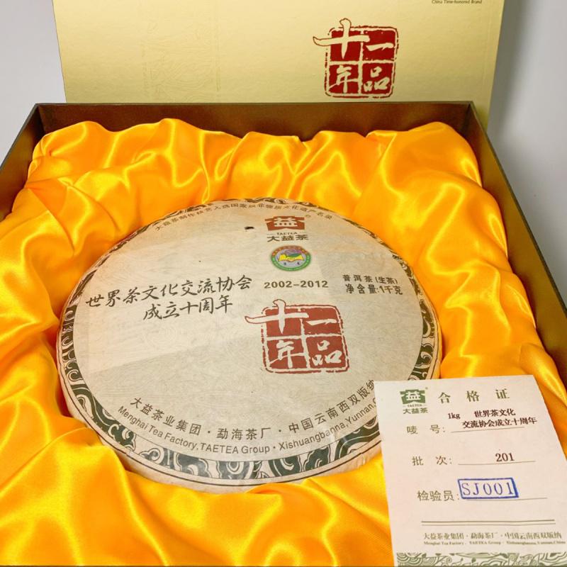 【鎮店之寶】2012年 世界茶文化交流協會成立十周年紀念 普洱生茶餅 1000g【市集世界 – 市集茶莊】
