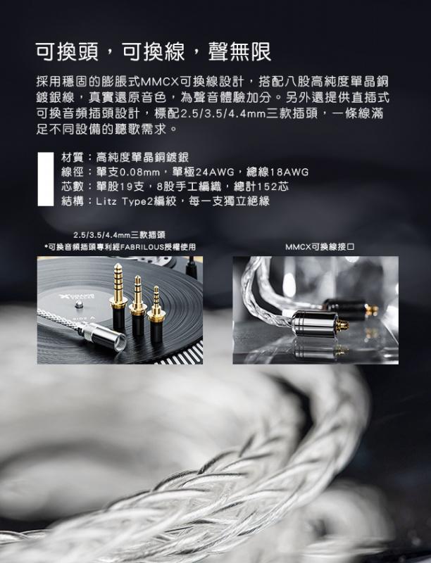 【可換頭,可換線,聲無限】FIIO FD5 12mm全頻大動圈