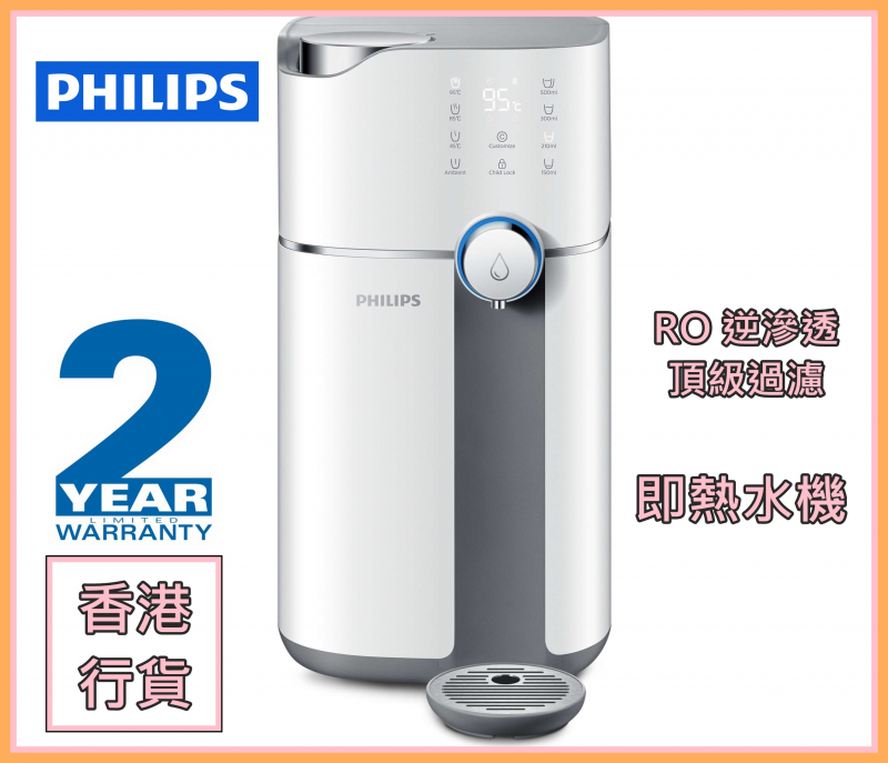 【預售】[行貨全新] [2年保養] (即飲) PHILIPS 飛利浦 ADD6910 RO純淨飲水機 What app 65227066