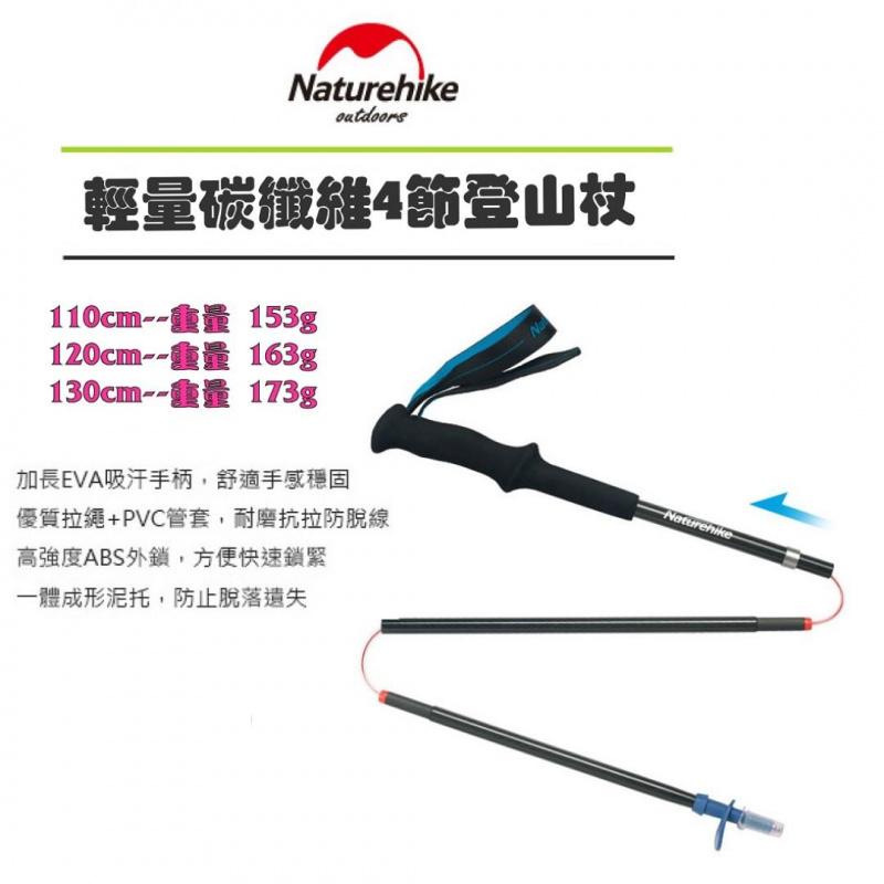 Naturehike ST08 輕量碳纖維4節Z行山杖(110cm/120cm/130cm)