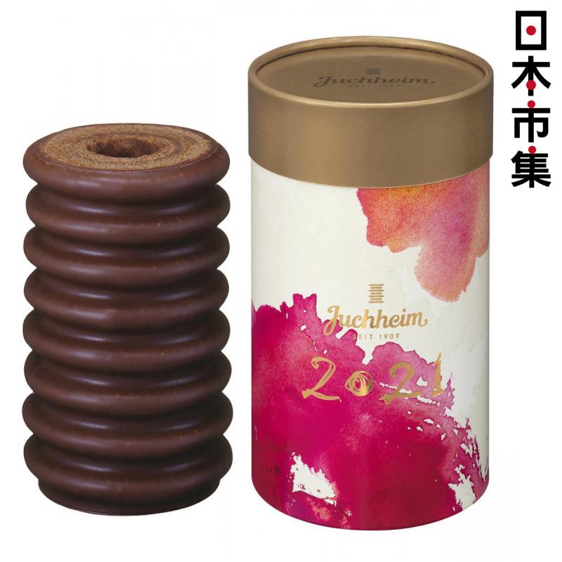 日本Juchheim 2021紀念版 8層朱古力年輪蛋糕 藝術設計禮盒 200g【市集世界 - 日本市集】