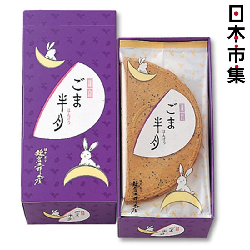 日本 鎌倉五郎《半月》3種芝麻夾心薄脆法蘭酥餅禮盒 (1盒6件)【市集世界 - 日本市集】