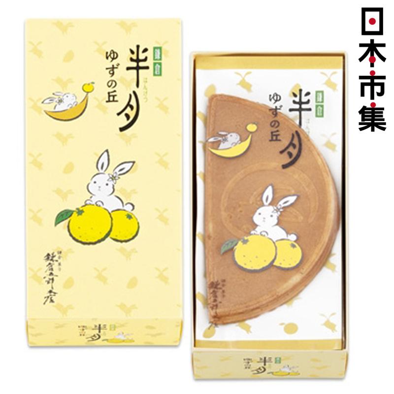 日本 鎌倉五郎《半月》柚子夾心薄脆法蘭酥餅禮盒 (1盒6件)【市集世界 - 日本市集】