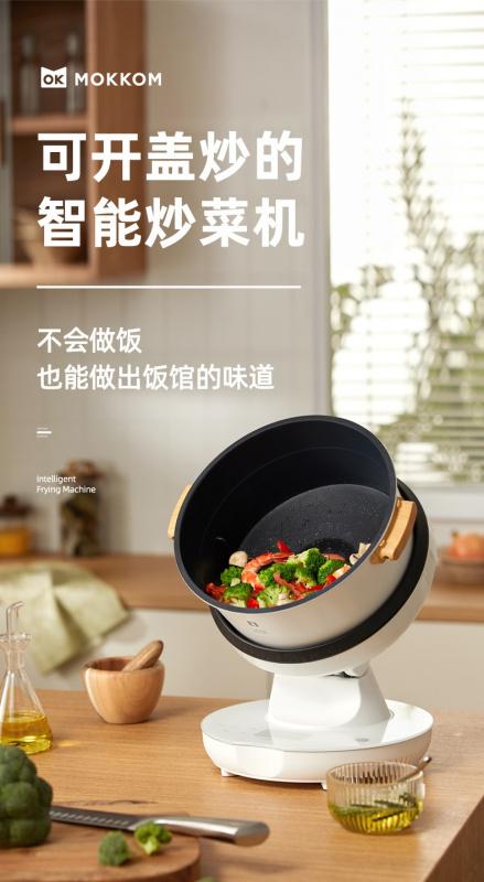 Mokkom - 磨客 智能自動炒菜機懶人煮飯炒飯神器烹飪 IH MK-591