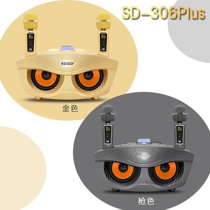 SDRD 貓頭鷹K歌神器 雙人對唱版 SD-306 Plus 加強版