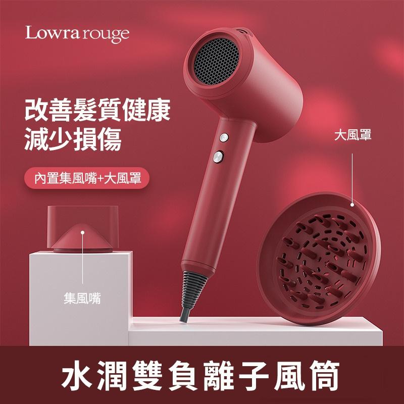 日本Lowra rouge水潤雙負離子風筒CL-301