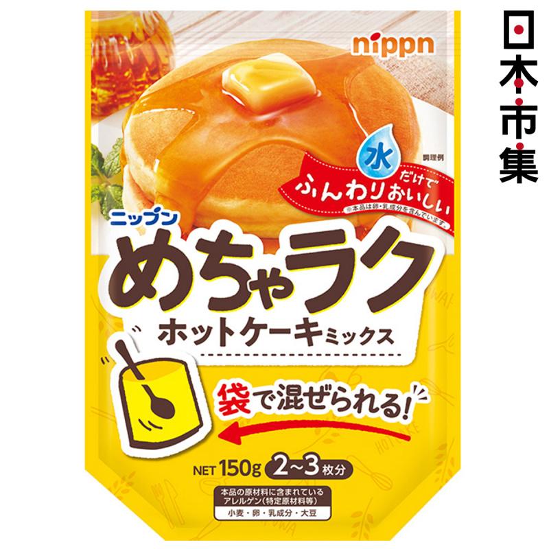 日版 日本製粉 簡易混合裝 熱香餅 班戟預拌粉 150g【市集世界 - 日本市集】